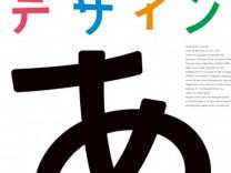 design_ah
