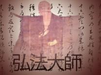 kukai-cover
